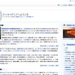 ウィキペディアで調べる