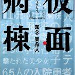 【一気読み】小説「仮面病棟」が面白い!
