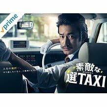 素敵な選タクシー