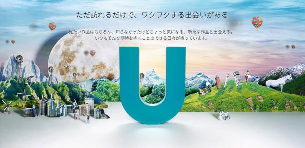 u-nextイメージ