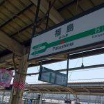福島県福島駅周辺の暇つぶしスポットを紹介