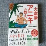 オススメ暇つぶし本シリーズ【自己啓発本】編