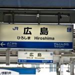 広島駅周辺で時間つぶしできる場所