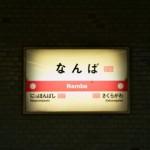なんば駅周辺で暇つぶし出来る場所