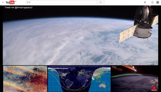 NASAのライブ映像イメージ