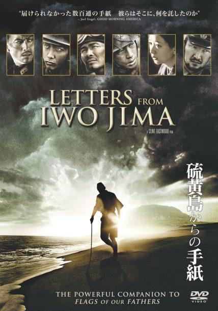 硫黄島からの手紙イメージ