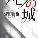 【グロすぎ注意】超ドンデン返し系小説「ケモノの城」を読んだ感想