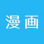 暇つぶしマンガ紹介シリーズPart3「東京闇虫」