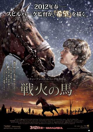 戦火の馬イメージ