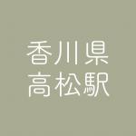 【香川】高松駅周辺のおすすめ暇つぶしスポットはここだ